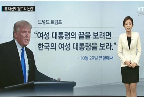 페이스북의 가짜 뉴스, 미 대선에 영향을 미쳤나