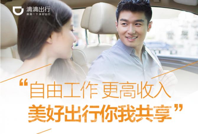 디디추싱 홈페이지의 기사 모집 메인 화면 -  자유직업, 높은 수입. 좋은 운행을 위해 공유플랫폼을 찾으세요 - 디디추싱 홈페이지 제공