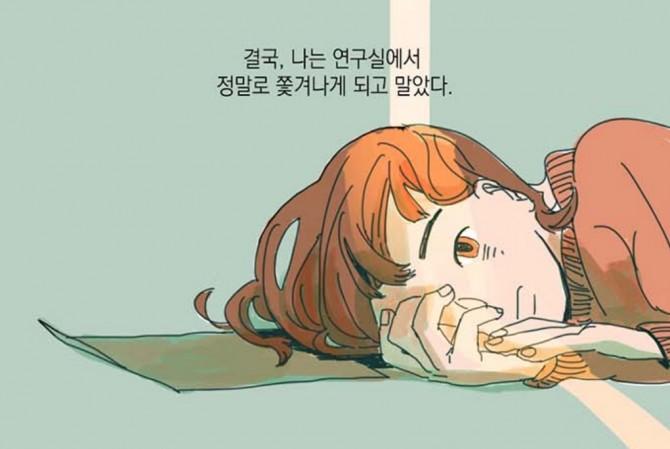 웹툰 '슬픈 대학원생들의 초상' 시즌2 첫 화의 한 장면. - 서예현 제공