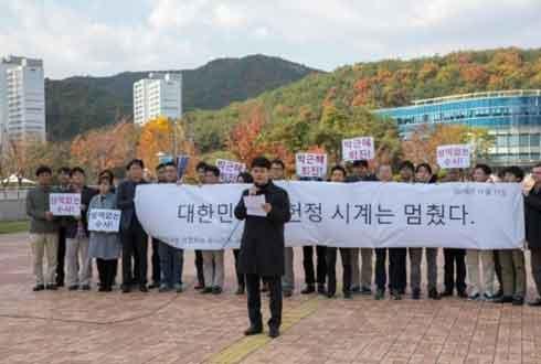과기대 교수들도 시국선언 동참해 朴 대통령 퇴진 요구