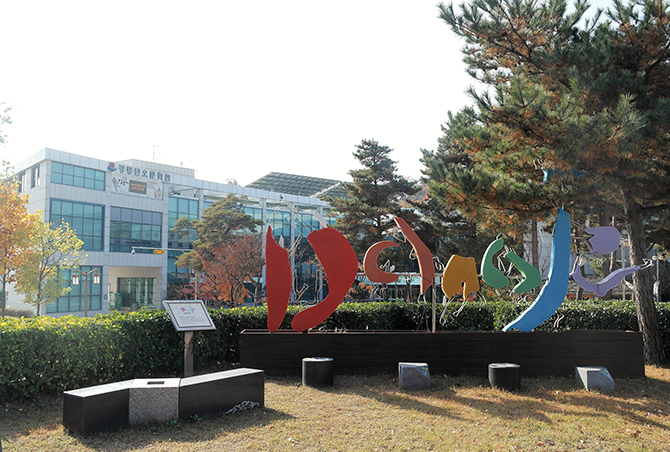2004년 2월 개관한 강릉단오문화관. 전시동과 공연동으로 이루어져 있다. - 고기은 제공