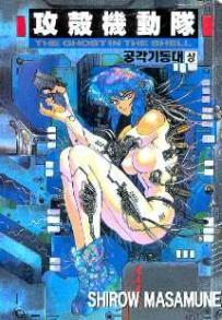 시로 마사무네 작가의 만화 [공각기동대](1998) - 대원출판사 제공