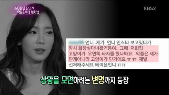 소녀시대 태연의 악플 대응을 다룬 TV 프로그램에 등장한