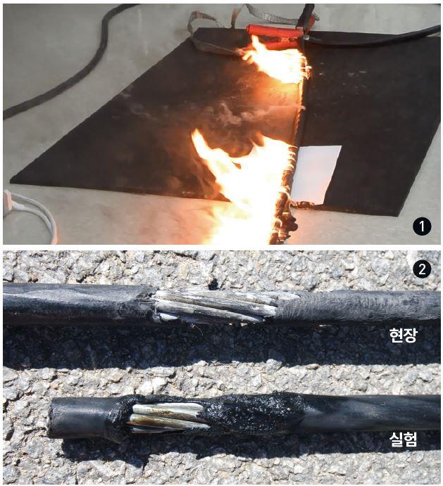 충남 당진소방서의 실험 사진. 2000A 전류를 흘리자 케이블에 불연속적으로 화재가 났다(➊). 케이블 간 마찰에 의해 겉에 불이 붙었다는 첫번째 가설을 실험한 것(아래 케이블)으로, 현장에서 발견된 위 케이블과 화재 흔적이 달랐다(➋). - 충남 당진소방서 제공