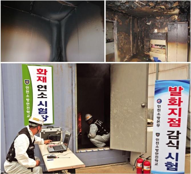 이영민 인천 부평소방서 화재조사관은 한국 주택에 흔히 쓰이는 종이벽지의 화재흔적을 연구했다. 실험을 통해 발화지점과의 거리 별로 종이벽지에서 어떤 성분이 얼마나 검출되는지 수치화했다. 오른쪽 위 사진은 실제 화재 현장 사진으로, 탄 종이벽지가 군데군데 떨어져 있는 것이 보인다. - 인천 부평소방서 제공