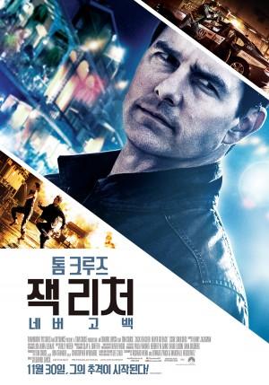 잭 리처: 네버 고 백 - 롯데엔터테인먼트 제공