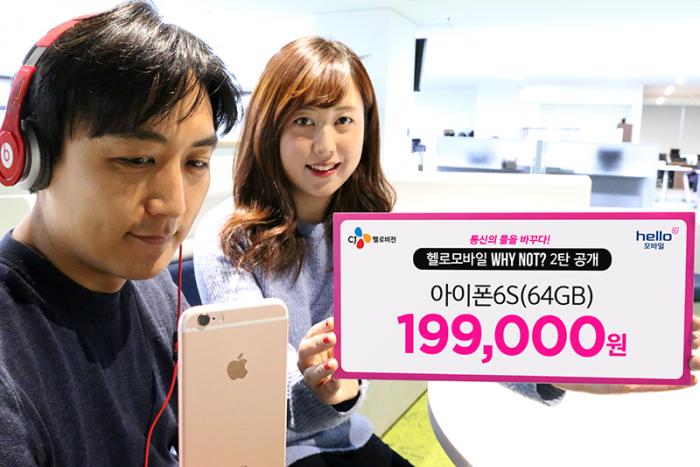 헬로모바일이 아이폰6S와 아이폰6S플러스 리퍼폰을 출고가보다 25만원 낮아진 금액에 판매한다. - 헬로모바일 제공