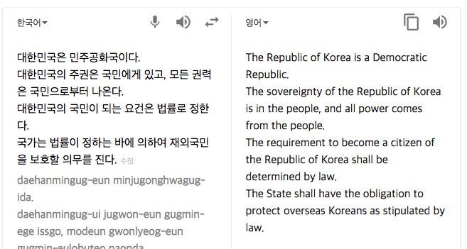 헌법 1조, 2조를 번역한 결과