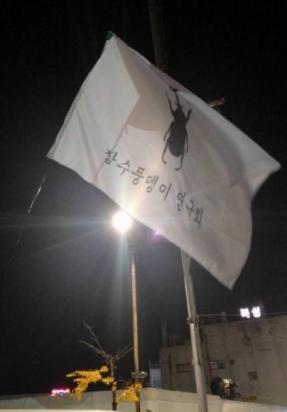 촛불집회에 등장한 장수풍뎅이 연구회 깃발. 최근 한국 사회의 집단 행동이 보이는 특징 중 하나는 참여자들의 다양성이다. 물론 본 사진의 장수풍뎅이 연구회 회원들은 사실 장수풍뎅이를 연구하는 사람들이 아니다. - unknown 제공