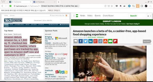 웨일 브라우저의 스페이스 기능. 왼쪽 화면의 웹페이지에서 링크를 클릭하면 오른쪽 화면에서 열린다 - (주)동아사이언스 제공
