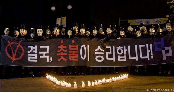 국내에서 촛불 시위에 가이 포크스 가면을 착용하고 등장한 시위대 - GORFALAS 제공