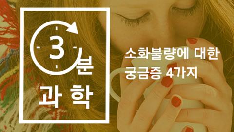 [카드뉴스] 소화불량에 대한 궁금증 4가지