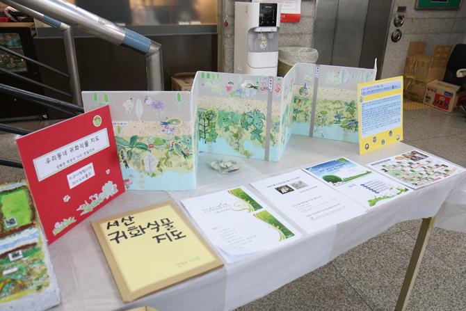 라이노비틀즈 팀을 포함해 탐사대원들이 만든 '우리동네 귀화식물 지도'. - 김은영 기자 gomu51@donga.com 제공