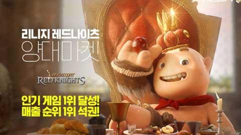 '리니지 레드나이츠' 거침없는 흥행세…애플·구글 게임차트 '싹쓸이'