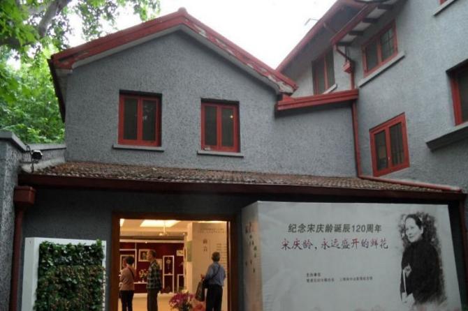 손중산기념관(孙中山故居纪念馆)