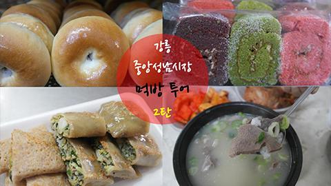 [고100 여행-5] 강릉 중앙·성남시장에 9500원으로 애피타이저, 정식, 후식까지! 먹고 또 먹고! (2탄)