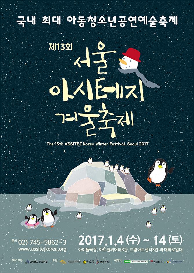 서울 아시테지 겨울축제 제공