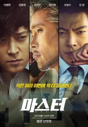 마스터 - CJ엔터테인먼트 제공