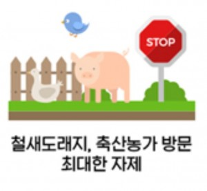 조류독감 전파를 막도록 국민이 지켜야 할 첫 번째 안전수칙이다.  - 농림축산식품부 홈페이지 화면 캡쳐 제공