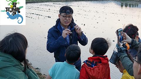 [현장체험디렉터 추천 과학체험 100] (4) 국내 유일 생태탐사 프로젝트 '어린이과학동아 지구사랑탐사대'