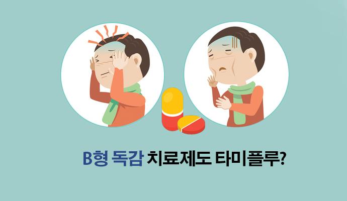 B형 독감에 걸려도 타미플루 주나요? - (주)동아사이언스(이미지 소스:GIB) 제공