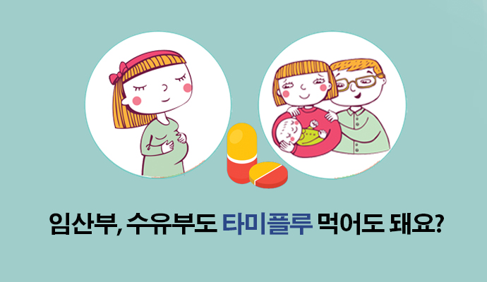임산부, 수유부도 타미플루 먹어도 되나요? - (주)동아사이언스(이미지 소스:GIB) 제공