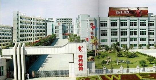 치아오단스포츠의 본사 사진 - 바이두 제공