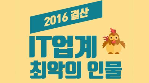 IT업계 인물결산, 최악 '김정주' 최고 '신중호'