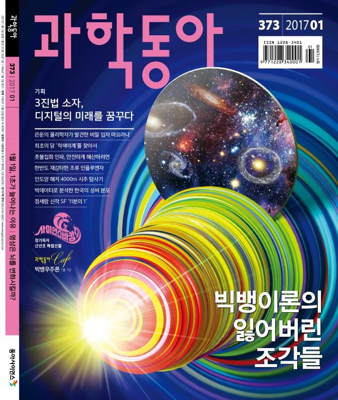 과학동아 2017년 1월호 표지. - 과학동아 제공