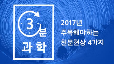 [카드뉴스] 2017년 주목해야하는 천문현상 4가지
