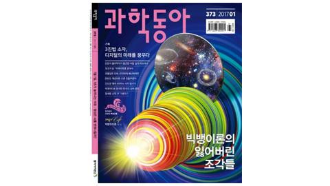 '빅뱅'이 궁금한가요?…과학동아, 7일 '빅뱅 우주론' 과학 토크콘서트 개최