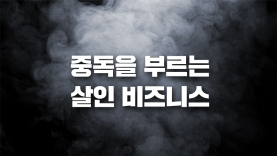 [카드뉴스] 중독을 부르는 살인 비즈니스