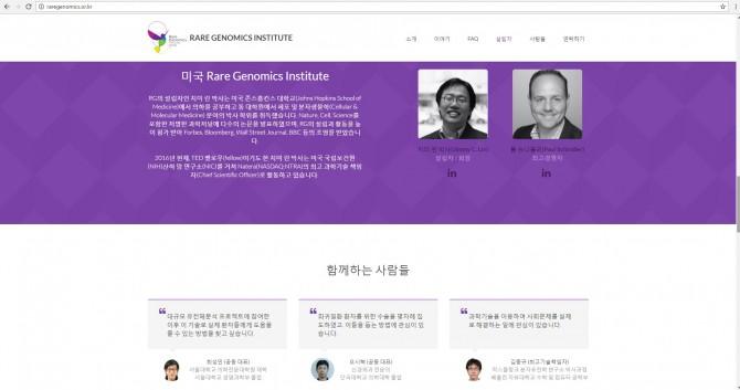RG코리아 홈페이지의 모습. 미국 RG를 통한 환자의 사례, RG코리아 구성원 소개 등을 볼 수 있다. - RG코리아 홈페이지 캡처 제공