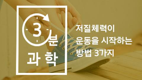 [카드뉴스] 저질체력이 운동을 시작하는 방법 3가지