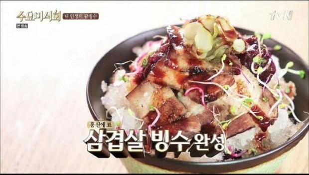 TV 프로그램에 등장한 삼겹살과 빙수의 혼종 요리 - tvN 화면 캡처 제공