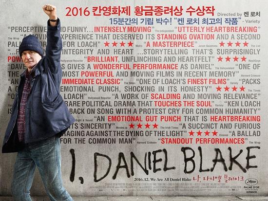 지난해 말 개봉하여 작지만 큰 반향을 불러일으키고 있는 영화 나, 다이엘 블레이크 - 영화사 진진 제공