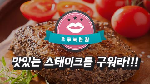 [카드뉴스] 맛있는 스테이크를 구워라!!!