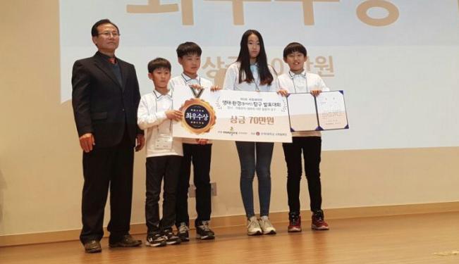 국립생태원에서 최우수상을 수상하고 있는 프렌쉽 팀의 친구들.
