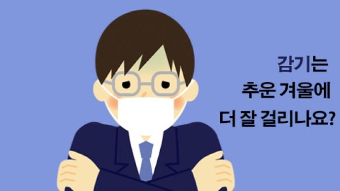감기는 정말 겨울에 더 잘 걸리나요? - (주)동아사이언스(이미지 소스:GIB) 제공