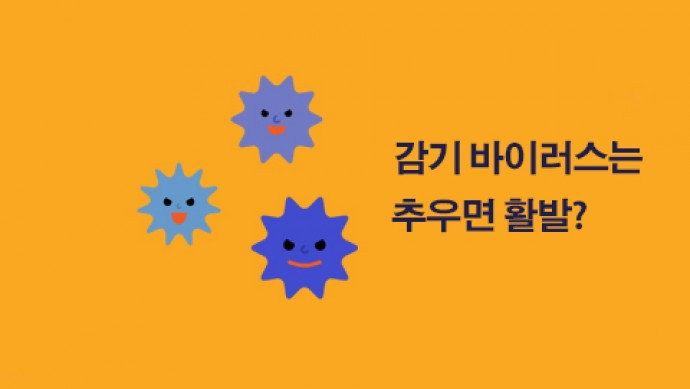 감기 바이러스는 어떤 온도에서 더 활발할까?  - (주)동아사이언스 제공