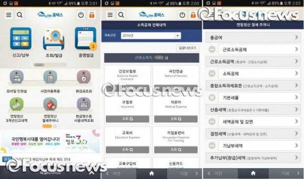 국세청 연말정산 앱 - (주)동아사이언스 제공