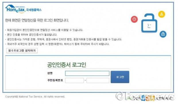 국세청 연말정산 로그인 페이지 - (주)동아사이언스 제공