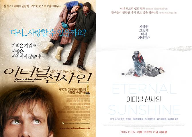 2005년 개봉 당시 포스터(왼쪽), 2015년 재개봉 포스터 - 노바미디어㈜ 제공