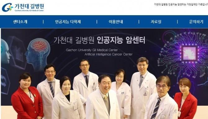 인공지능 의사 왓슨을 국내 최초로 도입한 가천대 길병원의 인공지능 암센터