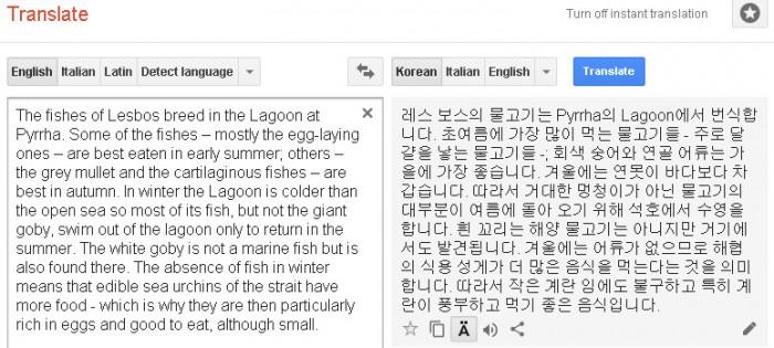 최근 번역기에 본격적으로 인공지능이 도입되면서 번역의 질이 놀라보게 좋아졌다. 그럼에도 아직 어휘가 풍부하고 문장이 복잡한 글을 번역하기에는 버거워 보인다. 현재 필자가 번역하고 있는 책 'The Lagoon'의 한 문단을 구글번역기가 번역한 화면. - 구글 제공