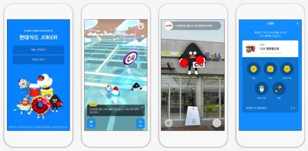 현대카드의 증강현실 앱