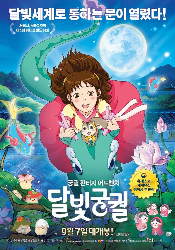 KOFIC 영화진흥위원회 제공