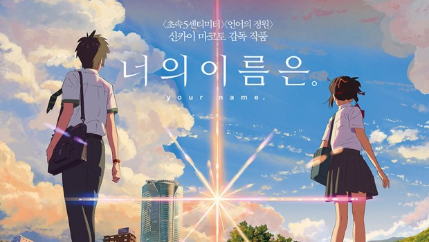 영화 '너의 이름은' 포스터 - (주)동아사이언스 제공
