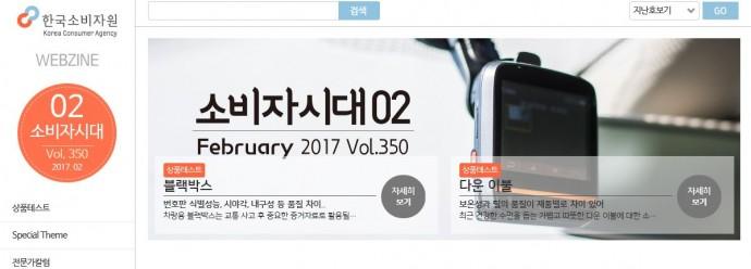 우리나라에도 한국소비자원이 발행하는 월간 '소비자시대'가 있다. - 한국소비자원 공식 홈페이지 화면 캡처 제공