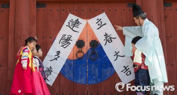 2017년 첫째 절기 입춘(立春)…길운 기원 '입춘대길(立春大吉)'